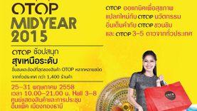 ชวนเที่ยวงาน OTOP Mid Year 2015 ที่อิมแพ็ค เมืองทองธานี 25 – 31 พ.ค. นี้