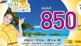 โปรโมชั่นดีๆ จากนกแอร์ บินทั่วไทย ราคาพิเศษเริ่มต้นที่ 850 บาท