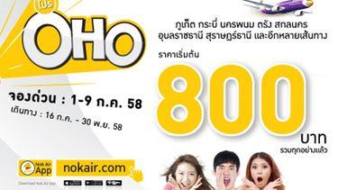 บินทั่วไทยด้วยราคาพิเศษ กับโปร OHO จากนกแอร์ ราคาเริ่มต้นเพียง 800 บาท