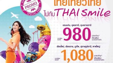 โปรโมชั่นแรงจากไทยสมายล์ ในงานไทยเที่ยวไทย ราคาเริ่มต้นเพียง 980 บาท เท่านั้น!