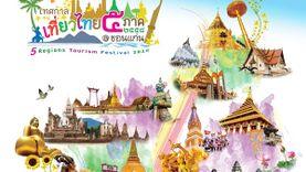 ชอบเที่ยวห้ามพลาด ! งานเทศกาลเที่ยวไทย 5 ภาค 2558 ที่เซ็นทรัลพลาซ่าขอนแก่น