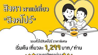 สิงหาพาแม่เที่ยว สิงคโปร์ กับสายการบินนกสกู๊ต ราคาพิเศษ 1,299 บาท