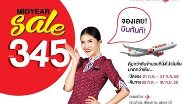 Mid Year Sale!! บินกับสายการบินไทยไลอ้อนแอร์ ราคาเริ่มต้นเพียง 345 บาท