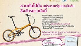 เที่ยวปั่นจักรยาน 9 เส้นทางภาคกลาง ลุ้นรับจักรยานพับ DAHON รุ่น VISC P20