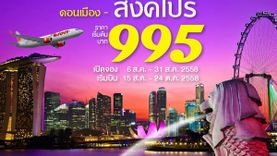 บินไปสิงคโปร์ กับไลอ้อนแอร์ โปรโมชั่นราคาเริ่มต้น 995 บาท!