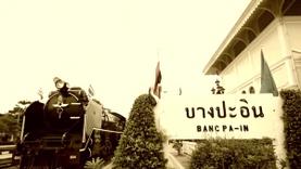 ชวนเที่ยวอยุธยาด้วยรถไฟขบวนหัวรถจักรไอน้ำ ในวันปิยมหาราช 23 ตุลาคม 2558