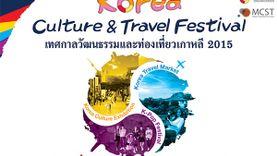 Korean Culture & Tourism Festival เทศกาลท่องเที่ยวเกาหลีสุดยิ่งใหญ่ 2-4 ต.ค. นี้ ที่สยามพารากอน