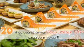 บุฟเฟ่ต์ซูชิ อิซากายะ Maiuu Izakaya 599+ อิ่มอร่อย สุดคุ้ม คุณภาพแน่นเอี้ยด