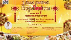 ชวนอิ่มบุญกับอาหารเจในงาน J Food Festival...อิ่มบุญใหญ่มาก ที่เซ็นทรัลพลาซา เวสต์เกต