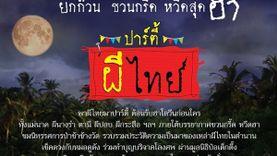 ฮาโลวีนปีนี้ ชวนไป ปาร์ตี้ผีไทย ยกก๊วน ชวนกรี๊ด หวีดสุดฮา ที่ศูนย์การค้าซีคอนสแควร์