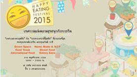 Happy Eating Festival 2015 เทศกาลแห่งความสุขสนุกกับการกิน