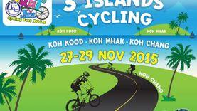 Trat 3 Islands Cycling Fest 2015 ชวนนักปั่นเที่ยว 3 เกาะ เกาะกูด เกาะหมาก เกาะช้าง ต้อนรับลมหนาว