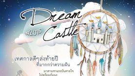 ชวนเที่ยวไปค้นหาแรงบันดาลใจ ในงาน Dream Castle Fest 2015 ความฝันเล็กๆ ของคนคิดใหญ่