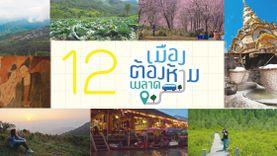 เที่ยวไทยเก๋ไก๋ กับ 12 เมืองต้องห้าม...พลาด