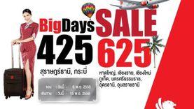 บินสุดคุ้ม กับ โปรโมชั่น Big Days Sale จากสายการบิน Thai Lion Air