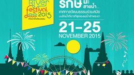 เทศกาลวัฒนธรรมร่วมสมัย บนโค้งน้ำเจ้าพระยาที่ยาวที่สุด River Festival 2015 สายน้ำแห่งวัฒนธรรม