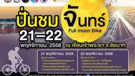 ปั่นชมจันทร์ FULL MOON BIKE และ งานลอยกระทงชมแสงสีวิถีชีวิต เขื่อนเจ้าพระยา 2558