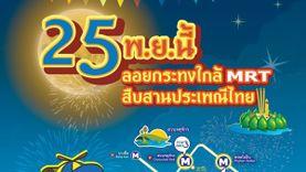 6 สถานที่ ลอยกระทงใกล้ MRT สืบสานประเพณีไทย