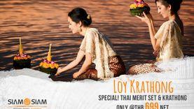 Thai Merit Set Menu โปรโมชั่นอร่อย วันลอยกระทง ที่ สยาม แอ็ท สยาม