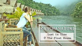 The Float House River Kwai กาญจนบุรี รีแลกซ์เบาๆ ท่ามกลางขุนเขาและสายน้ำ