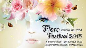 ชวนเที่ยวงานเทศกาลชมสวน Flora Festival 2015 ณ อุทยานหลวงราชพฤกษ์ จังหวัดเชียงใหม่