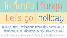 แพ็คกระเป๋าไปเที่ยวกัน! ในงาน 'ไปเที่ยวกัน วันหยุด Let's go holiday' ที่เซ็นทรัลพลาซ่า ขอนแก่น