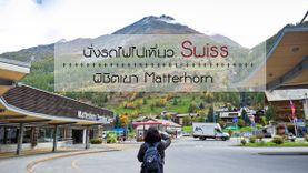 นั่งรถไฟเลียบหุบเขา สวิตเซอร์แลนด์ เยือนเมืองจักรยาน Zermatt พิชิตเขาสูง Matterhorn
