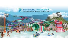 โปร 1 แถม 1 สวนน้ำ รามายณะ จัดเต็มรับปีใหม่ กับสวนน้ำใหญ่ที่สุดในประเทศไทย
