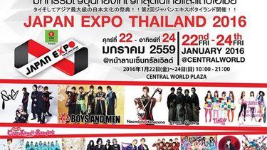 มหกรรมญี่ปุ่นที่ยิ่งใหญ่ที่สุดในประเทศไทยและเอเชีย Japan Expo Thiland 2016