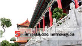 ตรุษจีน เฮง เฮง เฮง 5 ที่เที่ยว เสริมดวง เทศกาลตรุษจีน 2559