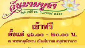 เมืองโบราณ สมุทรปราการ เปิดให้เข้าฟรี วันมาฆบูชา 2559