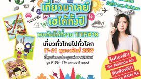 เที่ยวมาเลย์ เฮได้ทั้งปี งานเที่ยวทั่วไทยไปทั่วโลก (TITF) ครั้งที่ 18