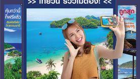 งาน ไทยเที่ยวไทย ครั้งที่ 38 วันที่ 3 – 6 มี.ค. 59 ที่ศูนย์การประชุมแห่งชาติสิริกิติ์