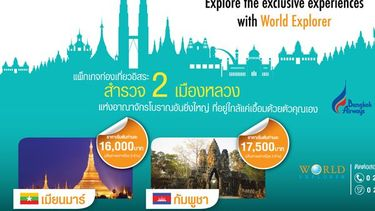 เคทีซี และ เวิลด์ เอ็กซ์พลอเรอร์ จัดแพ็คเกจสำรวจ 2 อาณาจักรโบราณอันยิ่งใหญ่ ในงานเที่ยวทั่วไทย ไปทั่วโลก (TITF) ครั้งที่ 18 บูธ KTC WORLD (PC 85-89)