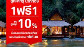ลูกค้าทรู รับส่วนลดพิเศษมากมาย เมื่อจองห้องพัก กับโรงแรม รีสอร์ท ในงานไทยเที่ยวไทย ครั้งที่ 38
