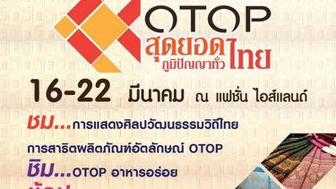 มหกรรม OTOP สุดยอดภูมิปัญญาทั่วไทย ที่ แฟชั่น ไอส์แลนด์