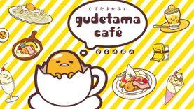 เลื้อยต่อไป เจ้าไข่ขี้เกียจ ! Gudetama Cafe สุดน่ารัก เปิดแล้วที่เกียวโต