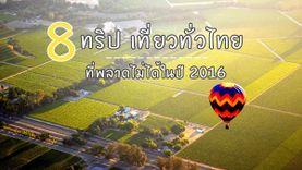 8 ทริป เที่ยวทั่วไทย ที่พลาดไม่ได้ในปี 2016 นี้