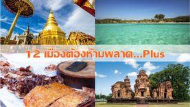 12 เมืองต้องห้าม...พลาด Plus รวมจังหวัดน่าเที่ยวทั่วไทย
