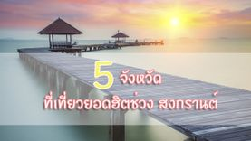 5 จังหวัด ที่เที่ยวยอดฮิตช่วง สงกรานต์ ไปเที่ยวกันเถ๊อะ !!!