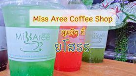 Miss Aree Coffee Shop มุมดีๆ ที่ ยโสธร
