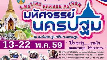 ชวนเที่ยวงาน มหัศจรรย์นครปฐม Amazing Nakhonpathom
