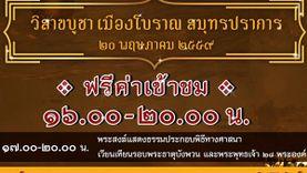 เมืองโบราณ สมุทรปราการ เปิดให้เข้าชมฟรี วิสาขบูชา 2559