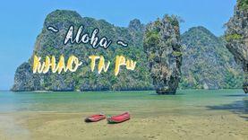 อโลฮ่า อ่าวพังงา เขาตะปู Unseen ตะปูยักษ์กลางทะเลไทย