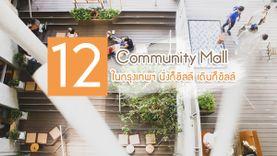 12 Community Mall สุดคูล ในกรุงเทพ นั่งก็ชิลล์ เดินก็ชิลล์