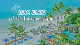 เกาะกวม เกาะในฝัน ชวนกันไป ฮันนีมูน Let the Honeymoon begin !