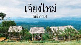 เชียงใหม่ ฉบับคาเฟ่ Chiang Mai Café Hopping