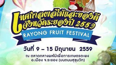 เทศกาลผลไม้และของดีจังหวัดระยอง ประจำปี 2559 ช้อป ชิม ผลไม้คุณภาพเยี่ยมจากสวน