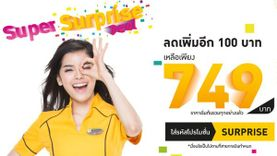 นกแอร์ ส่งโปร Super Surprise Deal เริ่มต้นแค่ 749 บาท!!! วันนี้ถึง 4 มิ.ย. 2559