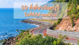 10 ที่เที่ยวจันทบุรี เที่ยวเมืองรอง ไปกี่ทีก็ห้ามพลาด!